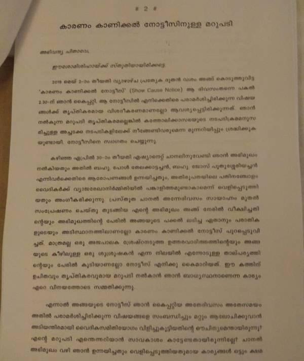 church fake document case, fr. Poothavelil