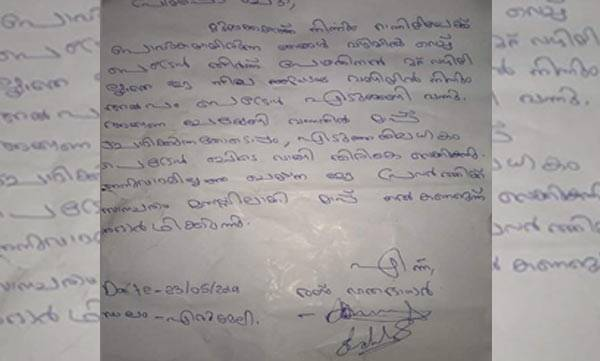 Fuel thieves, Viral letter