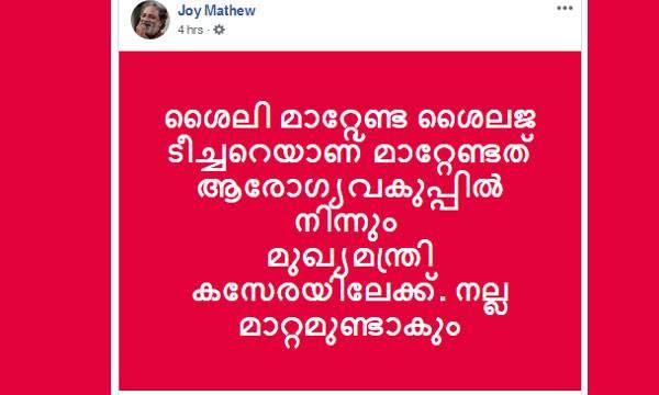 Facebook post,  Joy mathew