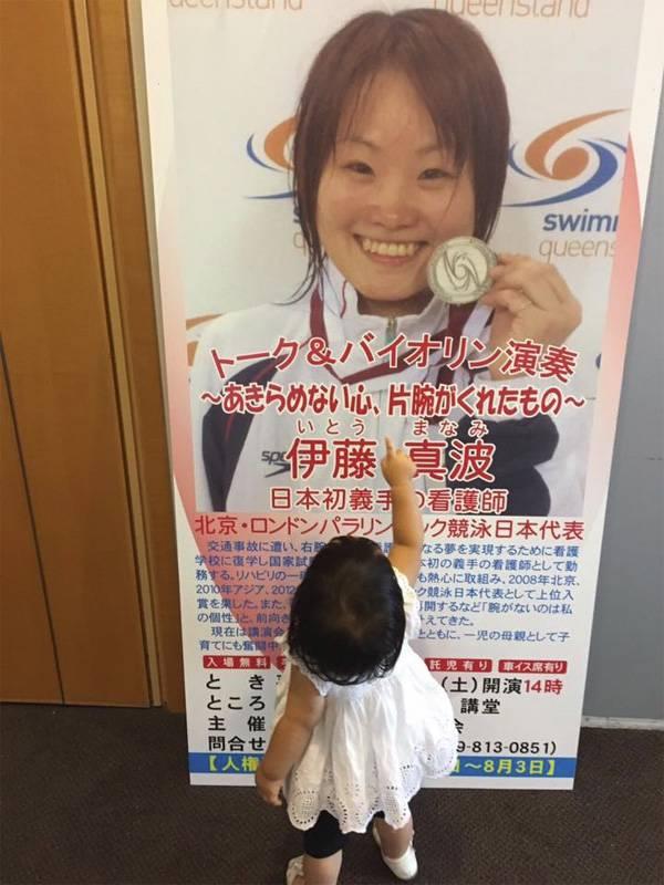 Manami Ito
