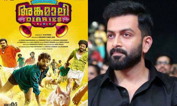uploads/news/2017/03/88282/prithviraj.jpg