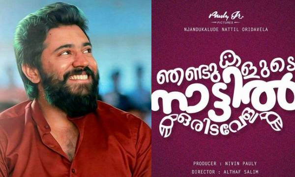 njandukalude nattil oridavela, movie review