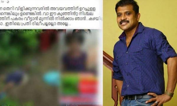 Kootickal jayachandran, Facebook post