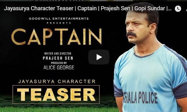 jayasurya captain teaser