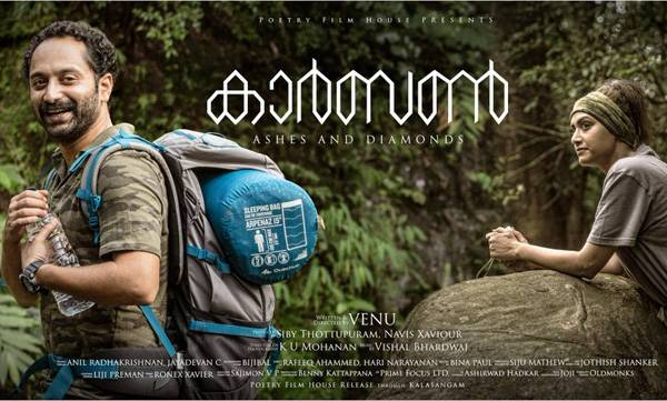 Malayalam movie carbon review