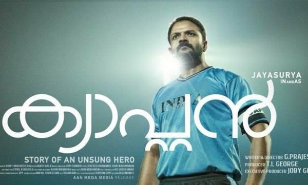 Malayalam movie captain, Jayasoorya