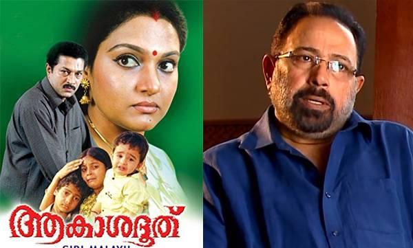latest-news-aakasadhooth-film