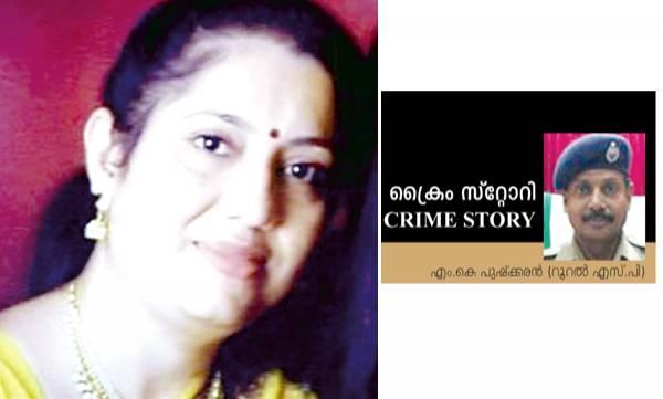 Puthur Sheela murder case