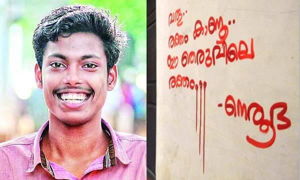 Abhimanyu murder case