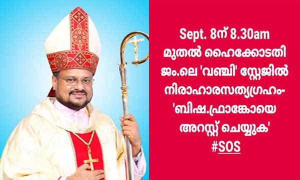 Joint Christian council, Franco mulakkal