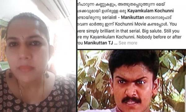 Facebook post,  Kayamkulam Kochunni