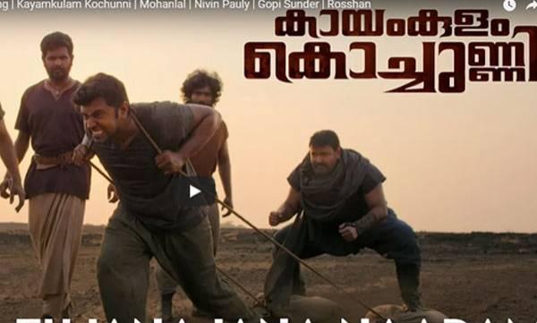 latest-news-kayamkulam-kochunni-video-song-released
