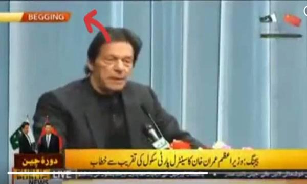 Pak channel, PM Khan Beijing