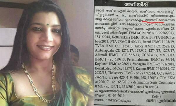 uploads/news/2019/04/298836/saritha.jpg
