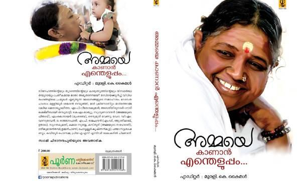 Matha Amruthanadamayi