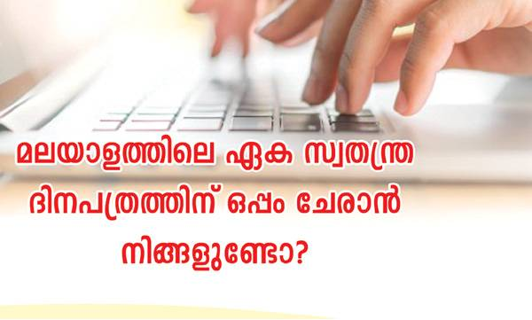jobs-and-career-wanted-journalist-for-mangalam-daily