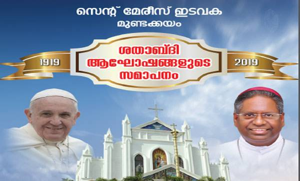 Mundakkayam st. mary's church