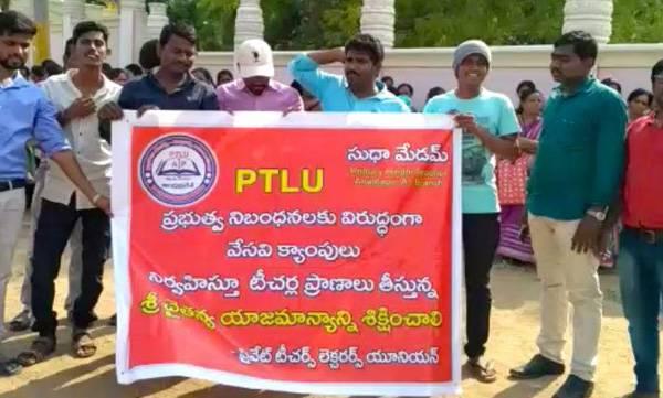 Andhra pradesh, pregnant teacher