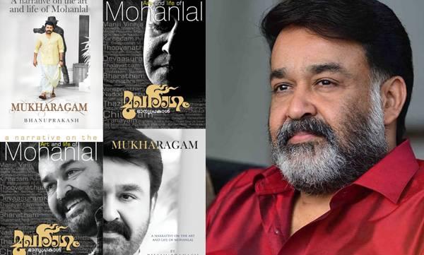 Mohanlal, Biography, Mukharagam
