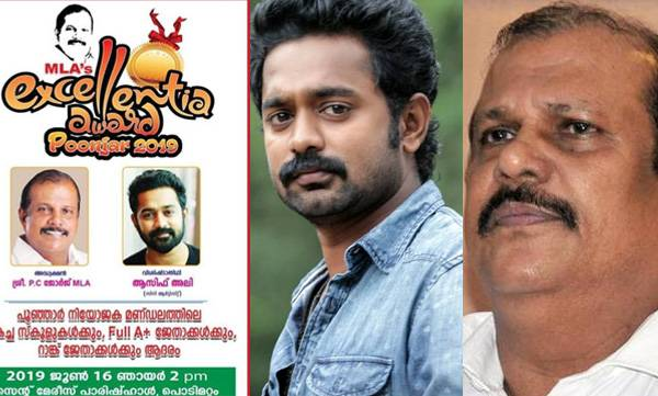 PC George , Asif ali , Facebook page