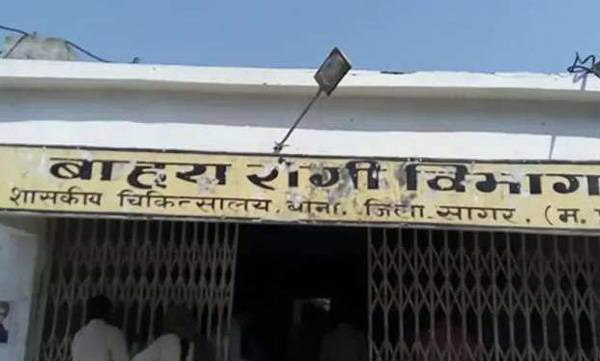 Hospital, Bhopal