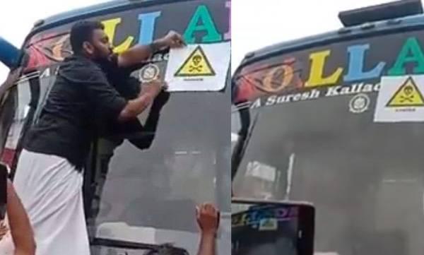 Youth congress, Kallada bus