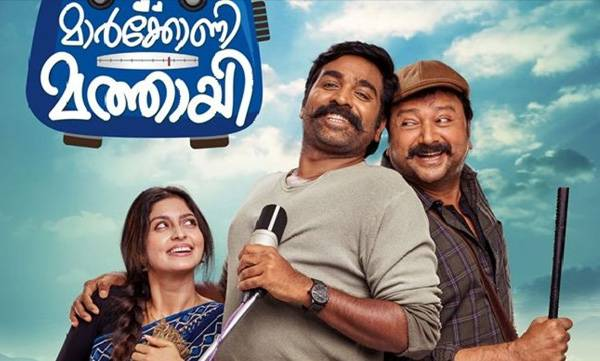 Marconi Mathai movie review