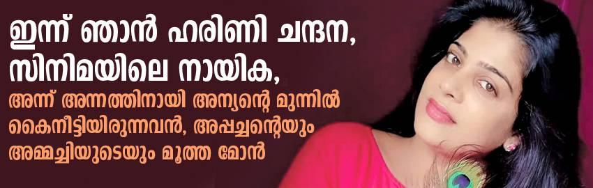 ഞാന് ഹരിണി ചന്ദന