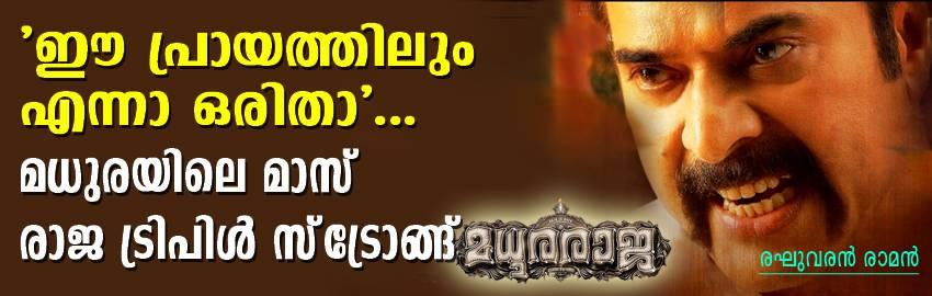 മധുരരാജാ- റിവ്യു