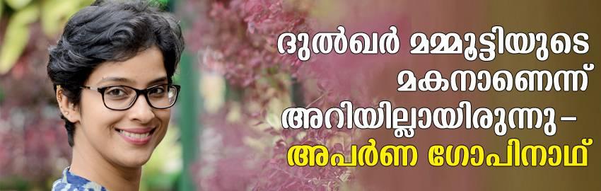 അപര്ണ ഗോപിനാഥ്