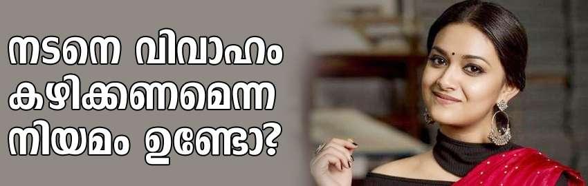 നടനെ വിവാഹം കഴിക്കണമെന്ന നിയമം ഉണ്ടോ?